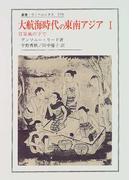 大航海時代の東南アジア 1450−1680年 1 貿易風の下で (叢書・ウニベルシタス)