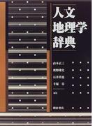 人文地理学辞典