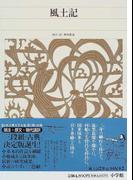 新編日本古典文学全集 5 風土記