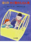 ぼくのわく星かんらん車 (子どもの本)