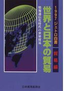 世界と日本の貿易 ジェトロ白書・貿易編 1997 情報通信化時代の世界貿易