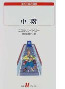 中二階 (白水Uブックス 海外小説の誘惑)(白水Uブックス)