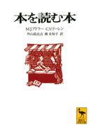 本を読む本 (講談社学術文庫)(講談社学術文庫)