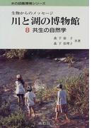 川と湖の博物館 生物からのメッセージ 8 共生の自然学 (水の図鑑環境シリーズ)