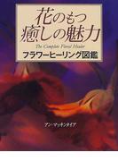 花のもつ癒しの魅力 フラワーヒーリング図鑑 (ガイアブックス)
