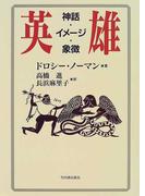 英雄 神話・イメージ・象徴