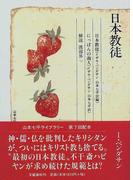 山本七平ライブラリー 14 日本教徒