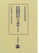 教育刷新委員会教育刷新審議会会議録 第9巻 特別委員会 4 第七特別委員会、第八特別委員会