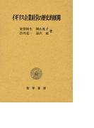 イギリス企業経営の歴史的展開 (明治大学社会科学研究所叢書)