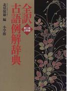 全訳古語例解辞典 第3版