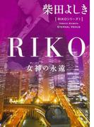 Riko 女神の永遠 (角川文庫)(角川文庫)