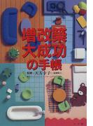 増改築大成功の手帳 (早わかりガイド)