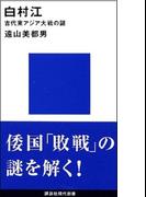 白村江 古代東アジア大戦の謎 (講談社現代新書)(講談社現代新書)