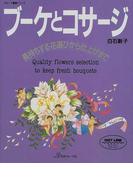 ブーケとコサージ 長持ちする花選びから仕上げまで (ヴォーグ基礎シリーズ)