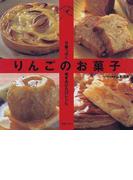 りんごのお菓子 甘酸っぱく焼きあげた25レシピ (Sweet table)