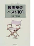 映画監督ベスト101 新装版
