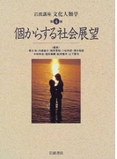 岩波講座文化人類学 第4巻 個からする社会展望