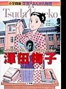 津田梅子 六歳でアメリカに留学した女子教育のパイオニア (小学館版学習まんが人物館)(小学館版 学習まんが人物館)