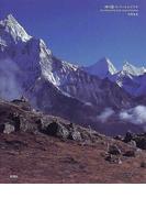 神の国・ネパールヒマラヤ