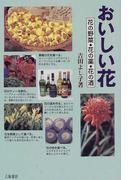 おいしい花 花の野菜・花の薬・花の酒