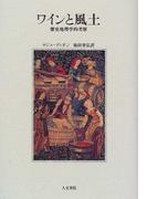 ワインと風土 歴史地理学的考察