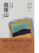 日本の名山 別巻2 高尾山