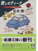 愛しのティーナ イタリア式自動車生活 (新潮文庫)(新潮文庫)