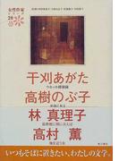 女性作家シリーズ 20 干刈あがた/高樹のぶ子 林真理子/高村薫