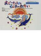 おでこちゃんとイルカのねがい 御蔵島のバンドウイルカ編
