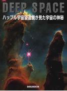 Deep space ハッブル宇宙望遠鏡が見た宇宙の神秘