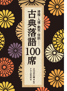 古典落語100席 滑稽・人情・艶笑・怪談…… (PHP文庫)