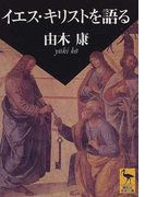 イエス・キリストを語る ヨハネ伝講解 (講談社学術文庫)(講談社学術文庫)