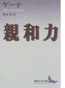 親和力 (講談社文芸文庫)(講談社文芸文庫)
