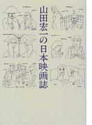 山田宏一の日本映画誌
