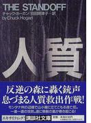 人質 (講談社文庫)(講談社文庫)