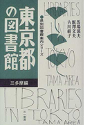 東京都の図書館 三多摩編 (県別図書館案内シリーズ)