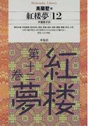 紅楼夢 12 (平凡社ライブラリー)(平凡社ライブラリー)