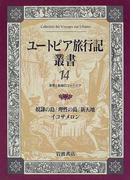 ユートピア旅行記叢書 14 奴隷の島