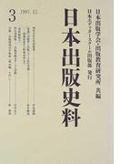 日本出版史料 制度・実態・人 3