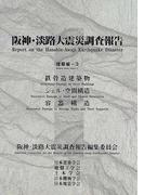 阪神・淡路大震災調査報告 建築編−3 鉄骨造建築物 シェル・空間構造 容器構造