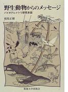 野生動物からのメッセージ バイオテレメトリ研究余話
