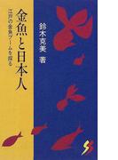 金魚と日本人 江戸の金魚ブームを探る (三一新書)
