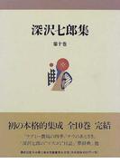 深沢七郎集 第10巻 エッセイ 4