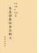 朱熹詩集伝全注釈 5