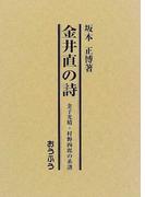 金井直の詩 金子光晴・村野四郎の系譜