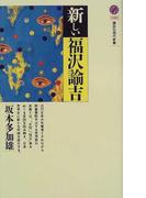 新しい福沢諭吉 (講談社現代新書)(講談社現代新書)