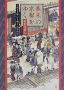 幕末の京都をゆく 絵解き案内
