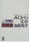 みじかい文章 批評家としての軌跡 (五柳叢書)