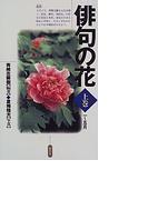 俳句の花 上巻 一〜五月