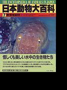 日本動物大百科 7 無脊椎動物
